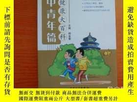 二手書博民逛書店罕見健康大百科(中青年篇)23429 楊金奎 主編 人民衛生出版