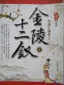 【書寶二手書T1/一般小說_NGD】西讀紅樓夢之金陵十二釵(下)_西嶺雪