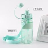 PC塑料健身運動水杯吸管加厚防摔環保太空杯便攜運動水壺Mandyc