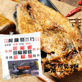 阿順師胡椒蝦粉 20包/組(40g±5%/包)#胡椒蝦#胡椒粉#料理#胡椒鳳螺#胡椒魚