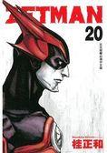 超魔人 ZETMAN 20  限