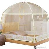 蚊帳 蒙古包蚊帳學生宿舍1.2米支架雙人家用1.5m床1.8YXS【美斯特精品】
