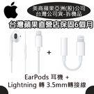 免運【台灣公司貨】EarPods Lightning (原廠耳機+3.5mm轉接器) iPhone7 8 iPhoneX、Xs Max、XR、XS 拆機品