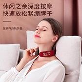 頸部按摩儀 按摩頸椎按摩器手動頸部智慧按摩頸椎儀護頸神器家用熱敷脖子 薇薇