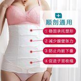 產後收腹帶夏季紗布透氣產婦專用