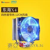 雙十二狂歡購cpu散熱器散熱片風扇台式機cpu散熱器靜音