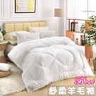舒柔羊毛被 100%頂級緹花舒棉布 保暖 舒適 透氣 棉被 被胎 台灣製