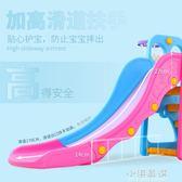 兒童室內家用滑滑梯加長2-10歲小孩玩的滑梯寶寶玩具組合幼兒園CY『小淇嚴選』