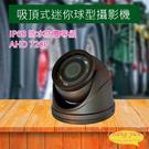 高雄/台南/屏東監視器  車側 吸頂式 車載 攝影機 迷你球型 AHD 720P 百萬畫素 紅外線夜視