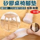 攝彩@矽膠桌椅腳墊(一組4個) 防滑桌腳...