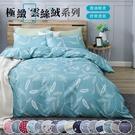 【BEST寢飾】雲絲絨 鋪棉兩用被床包組 單人 雙人 加大 特大 舒柔棉 台灣製造 多款任選
