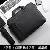手提包適用聯想蘋果戴爾華碩小米15.6寸筆記本電腦包女男內膽小清新 qz2821【野之旅】