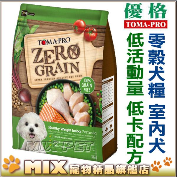 ◆MIX米克斯◆促銷加碼送原裝2.5磅  優格.零穀室內犬 低活動量體重管裡配方【mini小顆粒15磅】