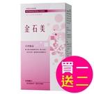 買一送二【陪你購物網】金石美 膠囊 (6...