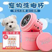 寵物洗腳器 貓咪洗腳清潔泰迪金毛小狗爪子清潔自動洗腳器寵物用品 俏女孩