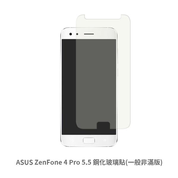 ASUS ZenFone 4 Pro 5.5 鋼化玻璃貼(一般非滿版) 保護貼 玻璃貼 抗防爆 鋼化玻璃膜 螢幕保護貼 ZS551KL