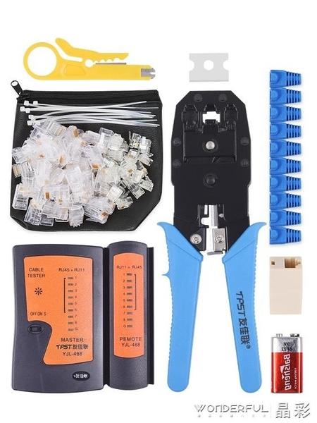 工具鉗網線鉗套裝家用多功能五類六類七類壓線鉗接水晶頭接頭鉗網 晶彩 99免運