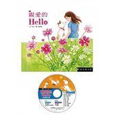 親愛的Hello(精裝)+DVD
