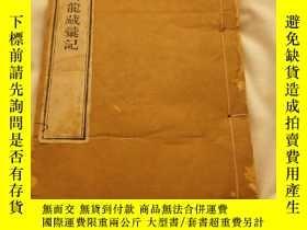 二手書博民逛書店罕見大清重刻龍藏匯記(線裝)(F-6)Y17820 和碩莊親王