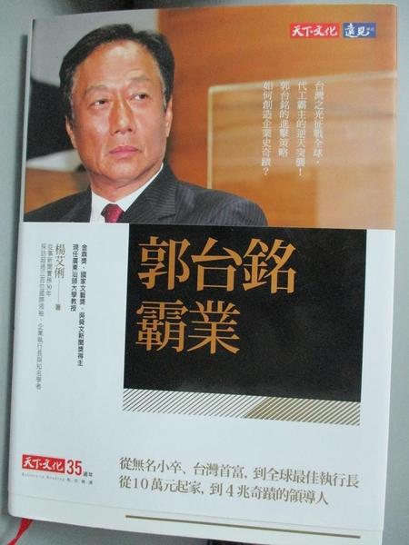 【書寶二手書T7/傳記_LEG】郭台銘霸業_楊艾俐