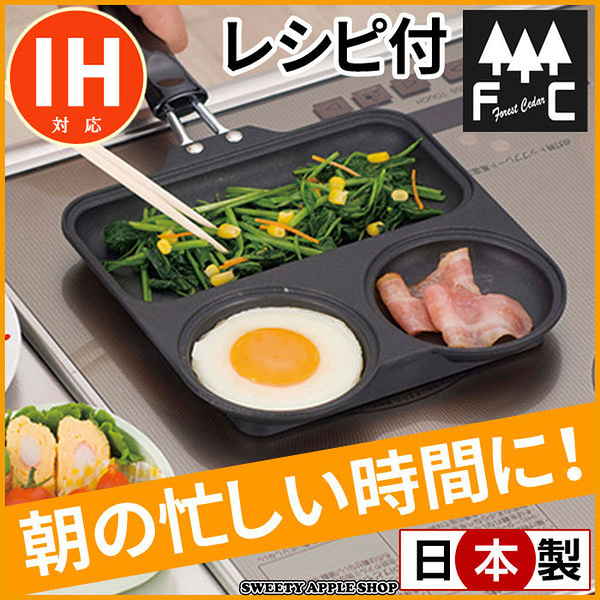 日本限定 日本製 杉山金属 三格平底鍋