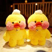 鴨子毛絨玩具公仔安撫娃娃生日新年禮物女生兒童xw 【1件免運】