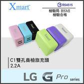 ◆Xmart C1 雙孔商檢2.2A USB旅充頭/充電器/LG Optimus G Pro E988/G PRO Lite D686/G PRO 2 D838