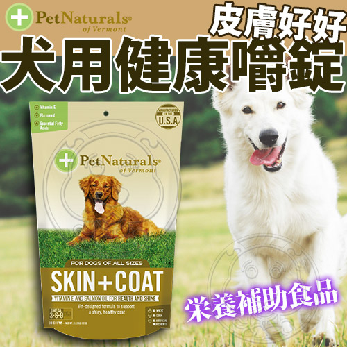 【培菓幸福寵物專營店】保健週活動)PetNaturals 美國寶天然健康犬-皮膚好好30粒