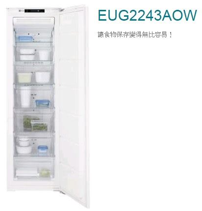 【歐雅系統家具廚具】 Electrolux 伊萊克斯 EUG2243AOW 全冷凍冰箱