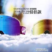 滑雪鏡 成人大柱面雙層防霧滑雪眼鏡登山護目雪鏡可卡 igo 榮耀3c