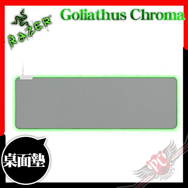 [ PC PARTY ] 雷蛇 Razer Goliathus Chroma Extended 重裝甲蟲 加長布質滑鼠墊 白色版