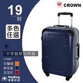 CROWN 皇冠 行李箱 19吋 皇冠製造 十字鋁框拉桿箱 C-F2501 得意時袋