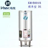 【PK廚浴生活館】 高雄 HMK鴻茂 EH-8001S 330L 標準型 電熱水器 EH-8001 實體店面 可刷卡