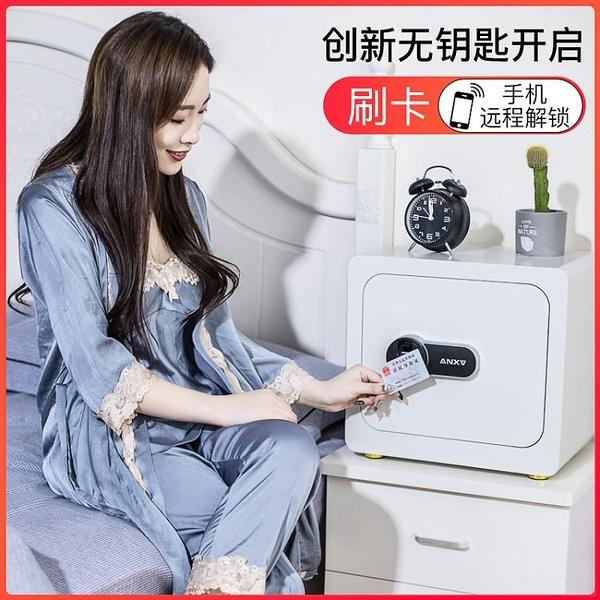 保險櫃家用小型保險箱辦公指紋保管箱全鋼密碼刷卡防盜收納【全館免運】