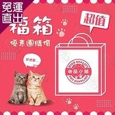 凱尼斯 超殺!限定團購價《貓咪福箱》超值 粉絲最愛 熱賣款 口味多種 寵物 驚喜 罐【免運直出】