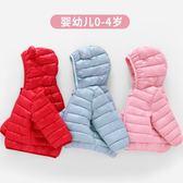 寶寶羽絨棉服輕薄女童棉衣0一1歲小童兒童服男童嬰兒幼兒外套棉襖 概念3C旗艦店
