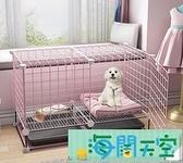 寵物圍欄 小型犬室內帶廁所中型狗狗圍欄柯基小比熊狗窩寵物分離柵欄TW【海阔天空】