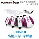 POSMA PGM 高爾夫球桿 桿頭套組 粉紅色 GT015REDALL