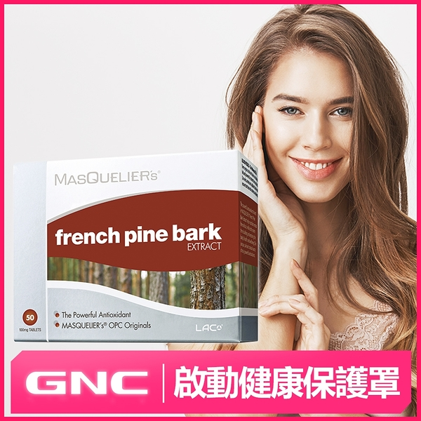 【GNC健安喜】LAC松樹皮菁華食品錠50錠(前花青素/OCP)