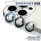 iPhone 13 Pro / 13 Pro Max 鷹眼鏡頭保護罩(單入) 鏡頭貼 鏡頭罩 鏡頭防護 保護鏡頭