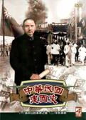 中華民國建國史 DVD 免運 (購潮8)