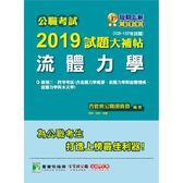 公職考試2019試題大補帖【流體力學】103~107年試題