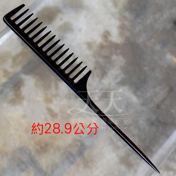 【美髮沙龍推薦】 TAMING 特大尖尾梳 OA-01 [40350]