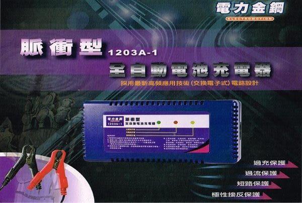 【100%台灣製】電力金剛 脈衝型 全自動電池充電器 快速充電 3A 另有6A 短路保護 安全可靠