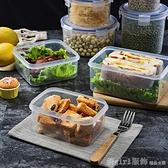 長方形塑料保鮮盒套裝 小號冰箱收納盒水果雜糧圓形密封盒 年終大酬賓 YTL