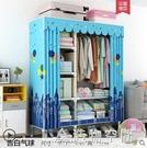 簡易衣櫃組裝布衣櫃鋼管加粗衣櫃簡約現代經濟型收納櫃布藝衣櫥。 NMS名購居家