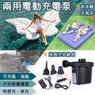 攝彩@兩用電動充氣泵 電動打氣機 戶外野餐露營 充氣機 抽氣機 游泳圈