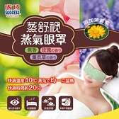 蒸舒視蒸氣眼罩12入(無香/玫瑰/薰衣草)(蒸氣熱敷/溫熱紓壓/40度C/發熱20分鐘)