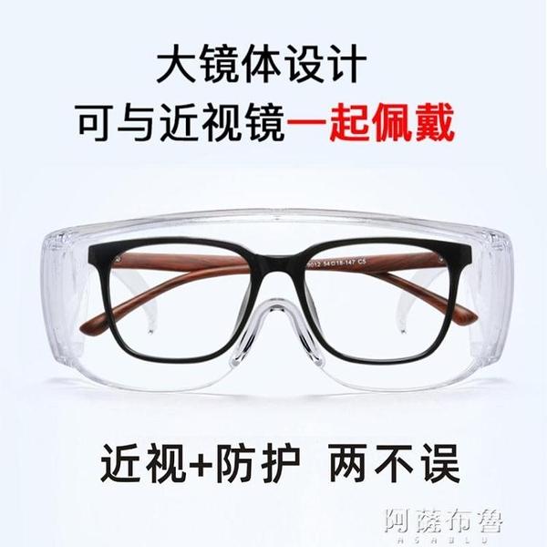 防疫護目鏡 網紅護目眼鏡平光鏡多功能近視眼可戴戶外運動防灰塵透氣勞保兒童 阿薩布魯