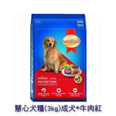 慧心犬糧(3kg)成犬_牛肉紅【0216零食團購】8850477810037